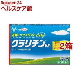 【第1類医薬品】クラリチンEX (セルフメディケーション税制対象)(7錠*2箱セット)