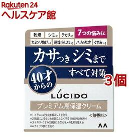 ルシード 薬用トータルケアクリーム(50g*3個セット)【ルシード(LUCIDO)】