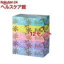 ハロー コンパクトボックス(300枚(150組)*5コ入*12コセット)【ハロー】