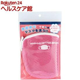 マスク専用洗濯ネット ピンク(1枚)