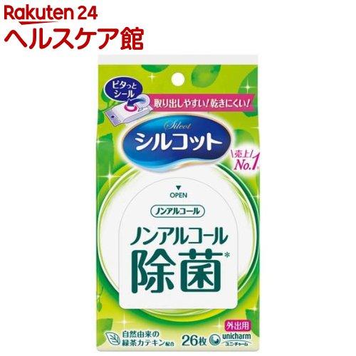 シルコット除菌ウエットティッシュノンアルコールタイプ外出用(26枚入)【シルコット】