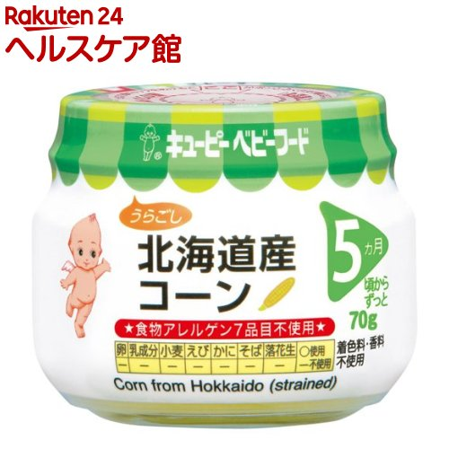 キユーピーベビーフード 北海道産コーン うらごし(70g)【キューピーベビーフード】