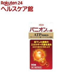【第2類医薬品】パニオンコーワ錠(90錠)【パニオン】