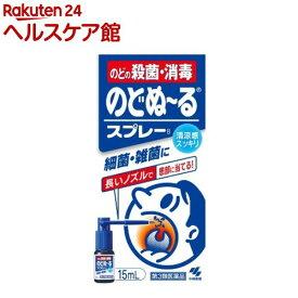 【第3類医薬品】小林製薬 のどぬ〜るスプレー(15ml)【のどぬ〜る(のどぬーる)】