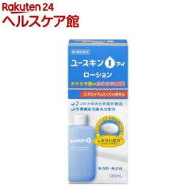 【第3類医薬品】ユースキン I ローション(130ml)【ユースキン】