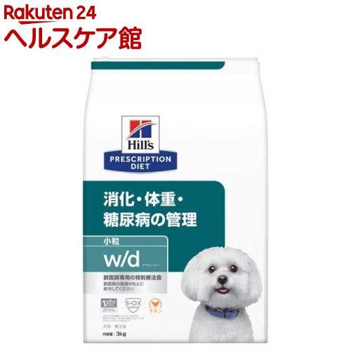 ヒルズ プリスクリプション・ダイエット 犬用 w/d ドライ 小粒(3kg)【ヒルズ プリスクリプション・ダイエット】