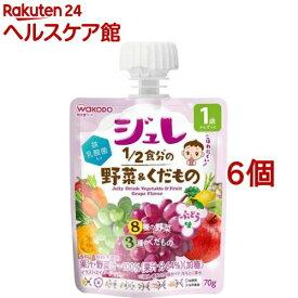 1歳からのMYジュレドリンク 1/2食分の野菜&くだもの ぶどう味(70g*6個セット)