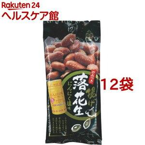 揚げ落花生 にんにく塩味(60g*12袋セット)