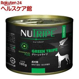 成犬用 ドッグフード ニュートライプ ピュア グリーントライプ(185g)【ニュートライプ(NUTRIPE)】