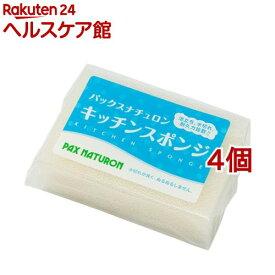 パックスナチュロン キッチンスポンジ ナチュラル(1コ入*4コセット)【slide_e6】【パックスナチュロン(PAX NATURON)】