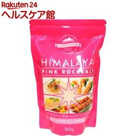 ヒマラヤピンク岩塩(500g)【白松】