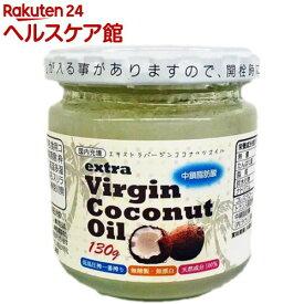 エキストラバージンココナッツオイル 少量サイズ(130g)【spts4】