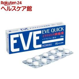 【第(2)類医薬品】イブクイック 頭痛薬(セルフメディケーション税制対象)(20錠)【イブ(EVE)】