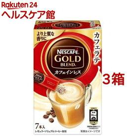 ネスカフェ ゴールドブレンド カフェインレス スティック(7本入*3箱セット)【ネスカフェ(NESCAFE)】