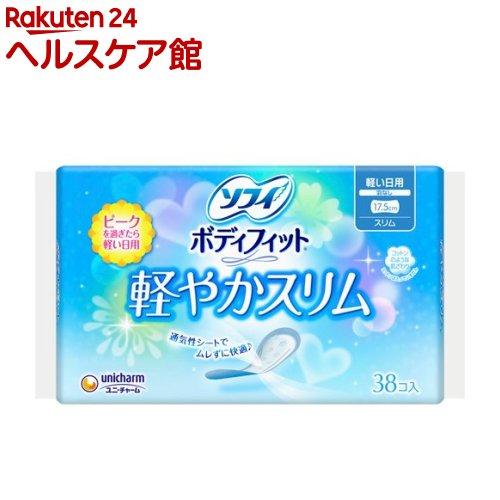 ソフィ ボディフィット 軽やかスリム 羽なし(38枚入)【ソフィ】