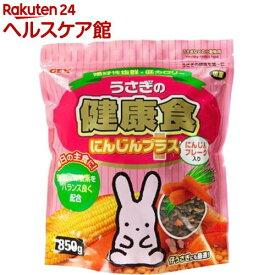 ウサギの健康食 にんじんプラス(850g)【more20】