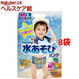 ムーニー 水あそびパンツ 男の子用 Mサイズ 6-12kg(3枚入*8袋セット)【ムーニー】