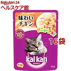 カルカン パウチ 味わいチキン とろみ仕立て(70g*16袋)【dalc_kalkan】【m3ad】【カルカン(kal kan)】[キャットフード]