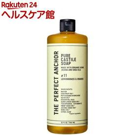ザ・パーフェクトアンカー レモングラス&オレンジ(944ml)【ザ・パーフェクトアンカー】