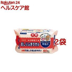 おしりふきタオル KN-118(60枚入*2コセット)