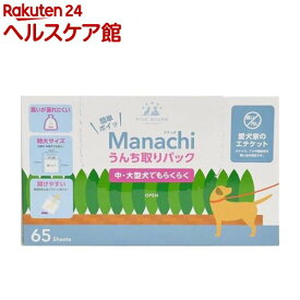 マナッチ うんち取りパック(65枚入)【マナッチ】