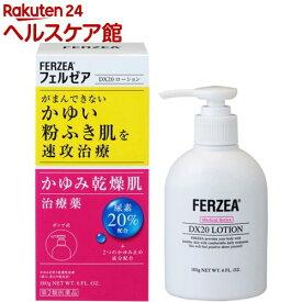 【第2類医薬品】フェルゼア DX20 ローション(180g)【フェルゼア】