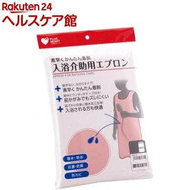 プラスハート 入浴介助用エプロン L-LLサイズ ピンク 74771(1枚入)【プラスハート】
