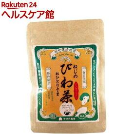 【訳あり】ねじめびわ茶おひとりさま7(7包入)