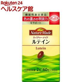 ネイチャーメイド ルテイン(60粒)【ネイチャーメイド(Nature Made)】
