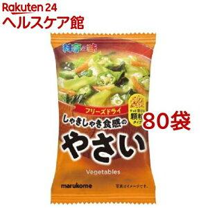料亭の味 フリーズドライ 顆粒タイプ みそ汁 野菜(80袋セット)【料亭の味】