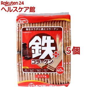 鉄プラスコラーゲンウエハース ココア味(40枚入*5コセット)【ヘルシークラブ】