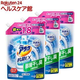アタック 抗菌EX スーパークリアジェル 洗濯洗剤 詰め替え 大サイズ(1.35kg*3コセット)【slide_e1】【アタック】