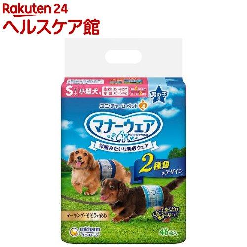 マナーウェア男の子用Sサイズ 小型犬用(46枚入)【14_k】【マナーウェア】