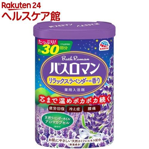 バスロマン リラックスラベンダーの香り(600g)【バスロマン】