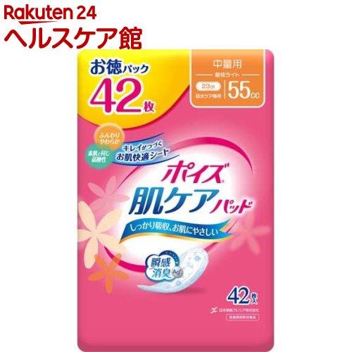 ポイズパッド 軽快ライト 55CC(42枚入)【ポイズ】