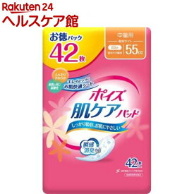 ポイズ 肌ケアパッド 吸水ナプキン 中量用(軽快ライト) 55cc(42枚入)【ポイズ】