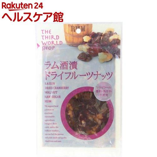 ラム酒漬ドライフルーツナッツ(120g)【第3世界ショップ】
