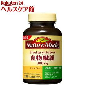ネイチャーメイド ダイエタリーファイバー(240粒入)【spts9】【slide_e8】【more20】【ネイチャーメイド(Nature Made)】