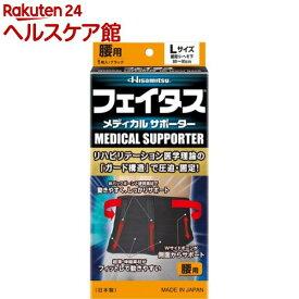 フェイタス メディカルサポーター 腰用 Lサイズ ブラック(1枚)【フェイタス】
