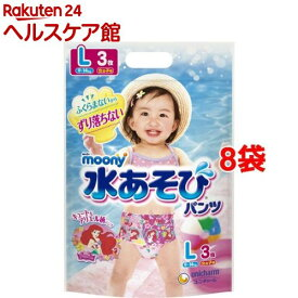 ムーニー 水あそびパンツ 女の子用 Lサイズ 9-14kg(3枚入*8袋セット)【ムーニー】