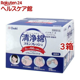 清浄綿 スキンフレッシュ(2枚*100包入*3箱セット)