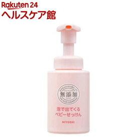ミヨシ石鹸 無添加 泡で出てくるベビーせっけん(250ml)【ミヨシ無添加ベビー】