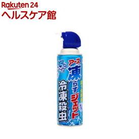 凍らすジェット冷凍殺虫(300ml)【spts10】【アース】