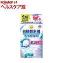 らくハピ コーヒーメーカー・自動製氷機の洗浄除菌剤(3錠*4包)【らくハピ】
