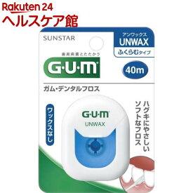 ガム(G・U・M) デンタルフロス40mUNWAX(1コ入)【more30】【ガム(G・U・M)】
