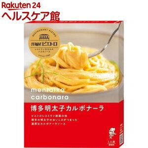 洋麺屋ピエトロ 博多明太子カルボナーラ(100g)【spts2】【洋麺屋ピエトロ】[パスタソース]