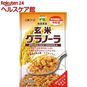 三育 玄米グラノーラ(320g)