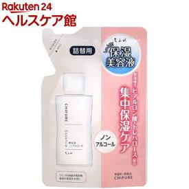 ちふれ 美容液 ノンアルコールタイプN 詰替用(45ml)【ちふれ】