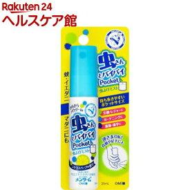 メンターム 虫バイバイ 虫よけミスト ポケット シトラスハーブの香り(25ml)【虫バイバイ】