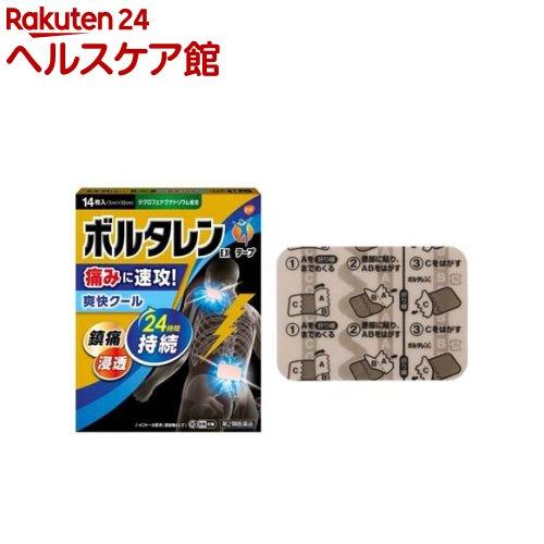 【第2類医薬品】ボルタレンEX テープ(セルフメディケーション税制対象)(14枚入)【ボルタレン】